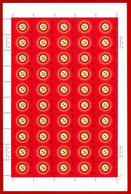 1997-14中國共產黨第十五次全國代表大會版張全新上品原膠、無對折(張號與實品可能不同)