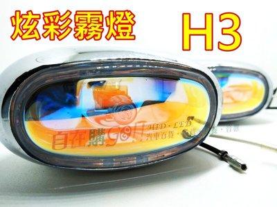 【自在購】H3 霧燈 炫彩 淺黃金光 傳統型霧燈 tierra tercel vios altis corolla