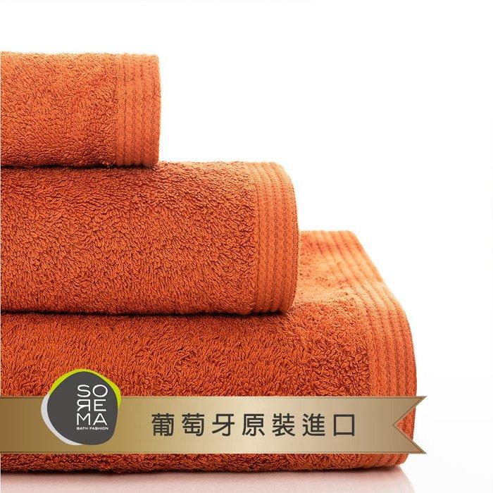 【Sorema 舒蕾馬】原色精緻毛巾 70x140cm 南歐陽光明星品牌(復古橘 COPPER)