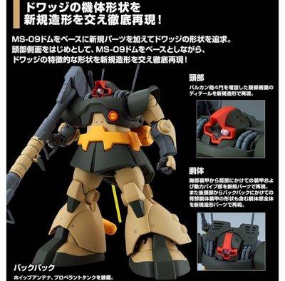 PB MG Dwadge MSV 沙漠大魔 MS-09G 1/100 魂Shop限定 Gundam ZZ Dom 2.0 新設定 改良關節 全新⚠️不議價⚠️
