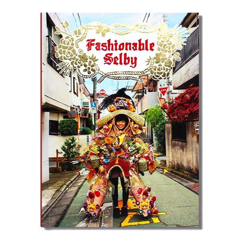 Fashionable Selby 時髦的塞爾比 探索千變萬化時尚世界 前衛時尚服裝混合搭配 時尚服裝時尚攝影收錄 厚本精裝 英文原版