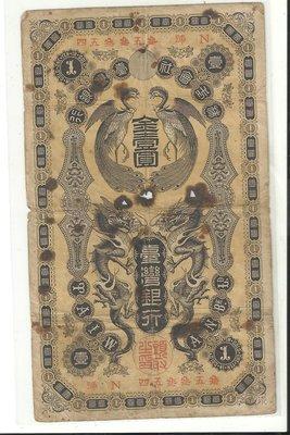 台灣銀行卷 壹圓 百年產物  453353