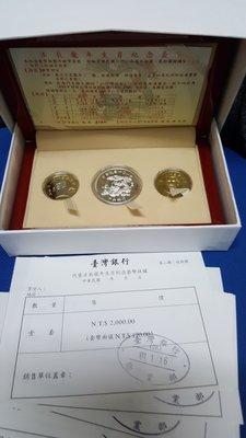 壬辰龍年生肖紀念套幣 銀幣 含臺灣銀行收據 中央銀行 六套