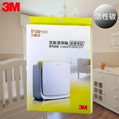 3M 凈呼吸空氣清淨機 MFAC-01 專用濾網 MFAC-01F ~ PM2.5 防空汙過濾 濾淨 抗敏 抗空汙