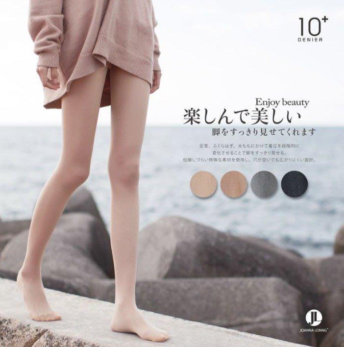 楦巷亦宅 日本10+D美腿絲襪防勾絲抗菌防臭顯瘦絲襪 一組10入裝 /FA7