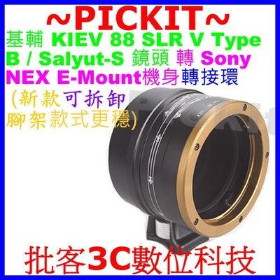 基輔 Kiev 88 Salyut-S蘇聯俄鏡頭轉Sony NEX E-MOUNT機身轉接環A6300 A6500 A9