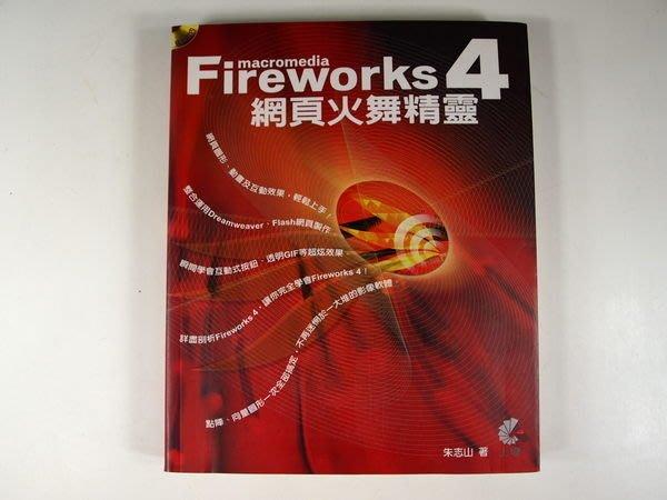 【考試院二手書】《FIREWORK 4網頁火舞精靈》附光碟│上奇│朱志山│八成新(31D16)