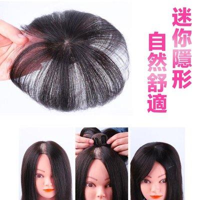 髮長17公分 迷你型 微型增髮 100%真髮 頭頂補髮片 適合輕微脫髮 遮白髮【RT54】☆雙兒網☆
