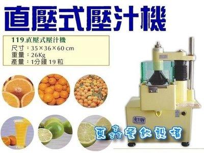 ~~東鑫餐飲設備~~ 全新 直壓式壓汁機 / 柳丁壓汁機 / 榨果汁機 / 榨汁機