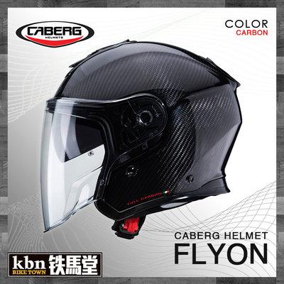 ☆KBN☆鐵馬堂 義大利 CABERG FLYON CARBON 碳纖維 超輕3/4罩 半罩 安全帽 內墨片 SHOEI