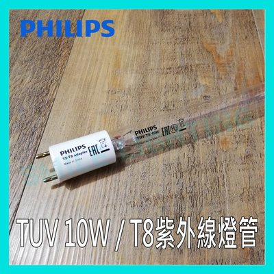 ☺附發票《飛利浦 PHILIPS》TUV 10W T5-T8 紫外線殺菌燈管 波蘭製 奶瓶消毒鍋 烘碗機-SMILE☺