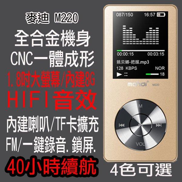 【傻瓜批發】麥迪M220 8G 金屬MP4 TF插卡 40小時續航 繁體歌詞 FM 電子書 一鍵錄音 喇叭  鬧鐘 遊戲