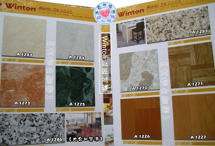 【大台北裝潢】Winton巨匠塑膠地磚* 木紋/大理石 方塊地板1.2mm 到府丈量施工