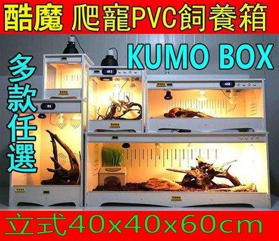 酷魔箱 標準款【 立式 60cm】多尺寸任選 PVC爬寵箱KUMO BOX爬蟲箱 寵物箱飼養箱魚缸飼養爬箱可參【盛豐堂】
