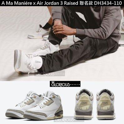 免運 A Ma Maniére x Air Jordan 3 Raised 聯名 男碼 DH3434-110【GL代購】