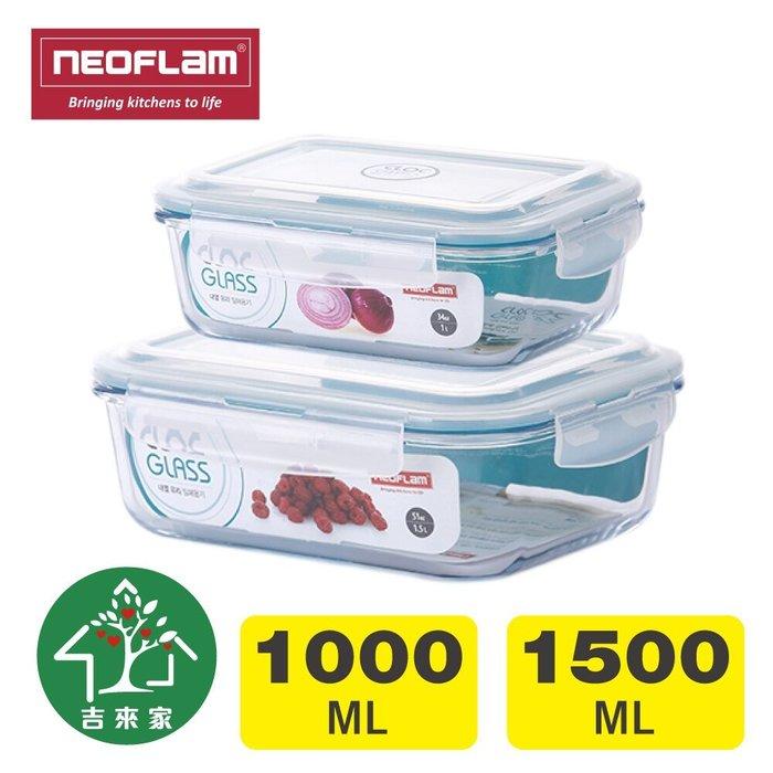 韓國Neoflam~CLOC耐熱玻璃保鮮盒2件組-1000+1500ml(耐高溫/不漏液/微波烤箱OK)