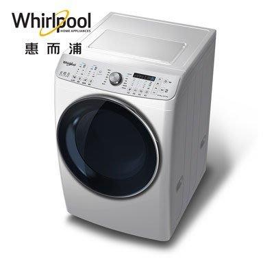 Whirlpool惠而浦13公斤洗脫烘滾筒洗衣機WD13GW 來電批發價 另有分期 高雄