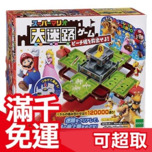 免運 日本 空運 超級瑪莉 瑪莉兄弟 大迷路 鋼珠迷宮 搖桿版 桌遊 玩具 打彈珠 新年禮物 玩具大賞☆JP PLUS+