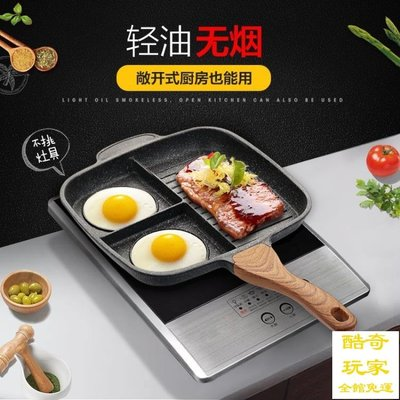 KI麥飯石煎牛排鍋多功能家用煎蛋鍋平底...