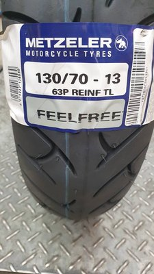 象牌 FEEL FREE 德國工業 極致動力 馬克車業 象牌130/70-13 道路研技 價2700