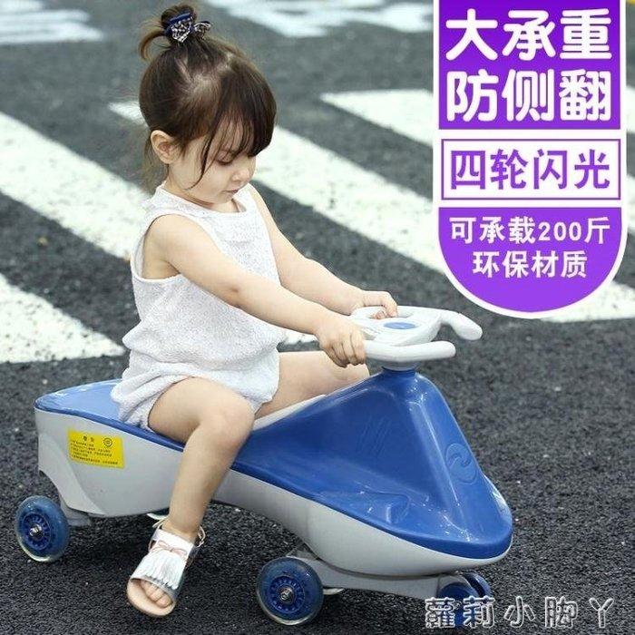 兒童扭扭車小棒客1-3歲嬰幼兒男女寶寶溜溜車妞妞車萬向輪滑滑車