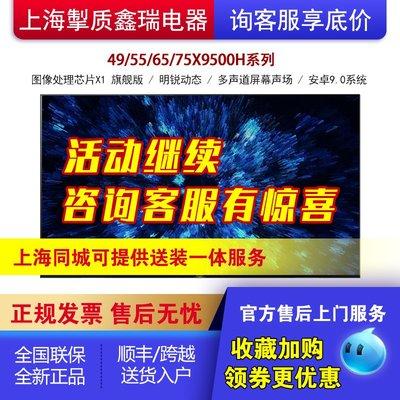 4K AI語音物聯網電視Sony/索尼 KD-55X9500H 55英寸4K智能液晶電視X90J 9000H 55X80J