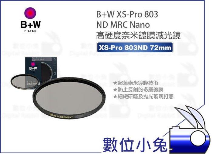 數位小兔【B+W XS-Pro 803 ND8 奈米鍍膜 減光鏡 72mm】MRC nano 超薄框 防水 防塵 防指紋