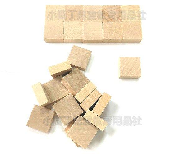 小園丁 $ 桌遊 配件 # 原木 木頭正方形厚方塊 2.5 X 2.5 X 1 公分 token