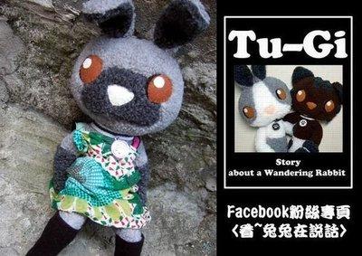 (看~兔兔在說話)TU-GI~限量專屬造型玩偶~訂製一個你~~特惠專區~暹邏兔