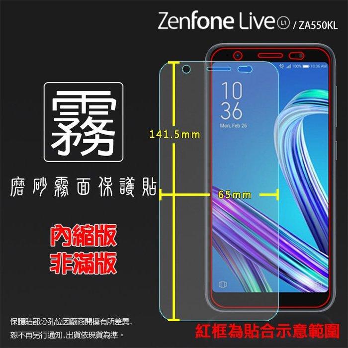 霧面螢幕保護貼 ASUS ZenFone Live (L1) ZA550KL X00RD 軟性 霧貼 霧面貼 保護膜