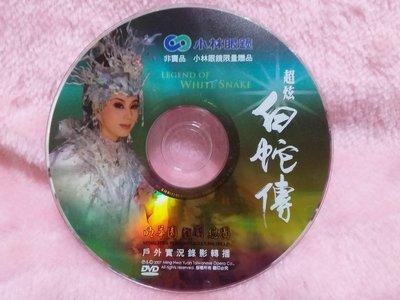 [魔碟] 明華園大型戶外歌仔戲------超炫白蛇傳 DVD
