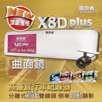 【全昇音響】X8D plus 曲面鏡SONY鏡頭1296P行車記錄器 5吋 前後雙鏡 倒車顯影 送16G