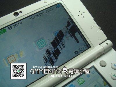 [電玩小屋] 三重蘆洲店 - New 3DS LL 上液晶 故障 維修 [連工帶料]
