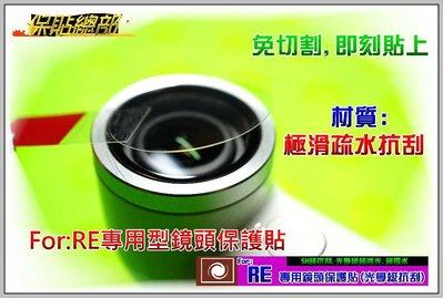 保貼總部~(RE鏡頭保護貼)For:HTC RE專用型鏡頭保護貼~免切割,直接貼上(促銷:1組2顆入)