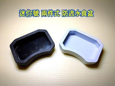 迷你號 爬蟲 兩件式 方形 防逃碗 食水盆 食盆 水盆