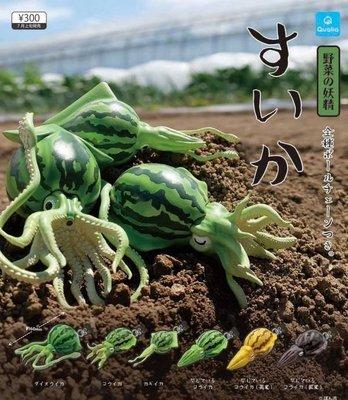 (參號倉庫) 預購 7-8月 Qualia 蔬菜妖精吊飾 野菜動物妖精 西瓜 烏賊 蔬菜 扭蛋 轉蛋 一套6款 0405