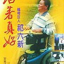 活著真好:輪椅巨人祁六新【宋芳綺 / 著】