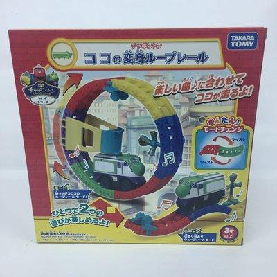 Takara Tomy Chuggington Plarail Koko Transformation Loop 電動小火車連路軌套裝全新正貨