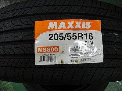 {順加輪胎}瑪吉斯MS800 205/55/16 RE002 MS300 AR10 MA501 PS3 SAVER LC GR90 215/55/16