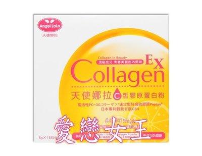 🌸愛戀女王🌸【Angel LaLa 天使娜拉】楊謹華代言EX C皙榖胱甘太膠原粉 日本專利蛋白聚醣 15包/盒 👍