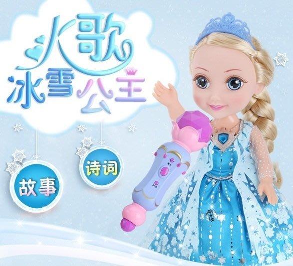 第5代~K歌冰雪公主智能娃娃~會唱歌~魔音功能~會講故事~超多功能◎童心玩具1館◎