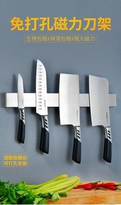不銹鋼磁鐵刀架廚房用品磁性吸力磁吸刀架免打孔壁掛式置物架  XL