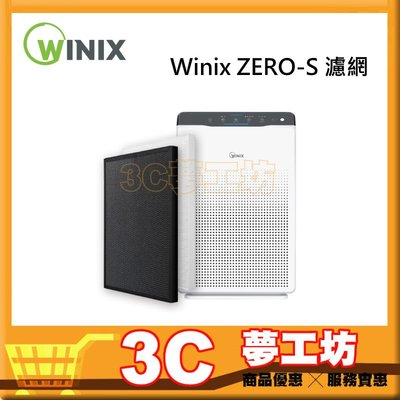 【公司貨】Winix 空氣清淨機 ZERO-S 專用濾網
