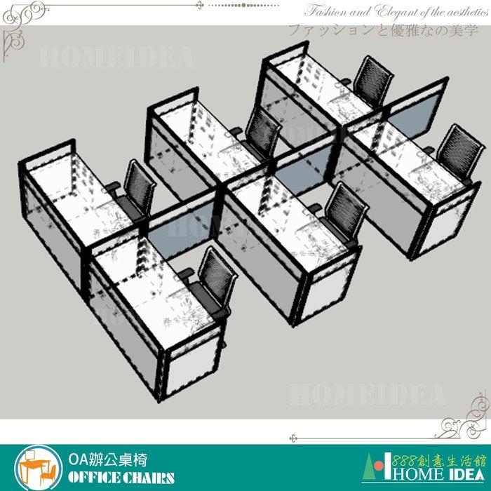 「888創意生活館」176-P90W140T6-1屏風隔間高隔間活動櫃規劃$1元(23-1OA辦公桌辦公椅書)台南家具
