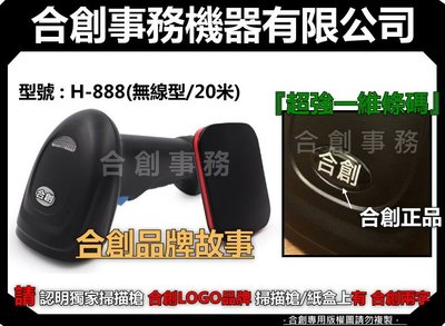 【合創事務機器】『合創品牌故事』 H-888 一維條碼 無線條碼掃描器 掃描器 條碼槍 條碼機 掃描槍