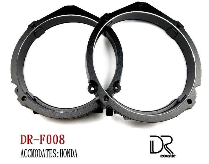 DR coustic鑄鋁合金專車專用喇叭轉接座 DR-F008 : HONDA車系