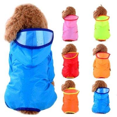 店長嚴選狗狗雨衣四腿防水泰迪比熊小型犬衣服純色款小狗雨衣幼犬雨衣