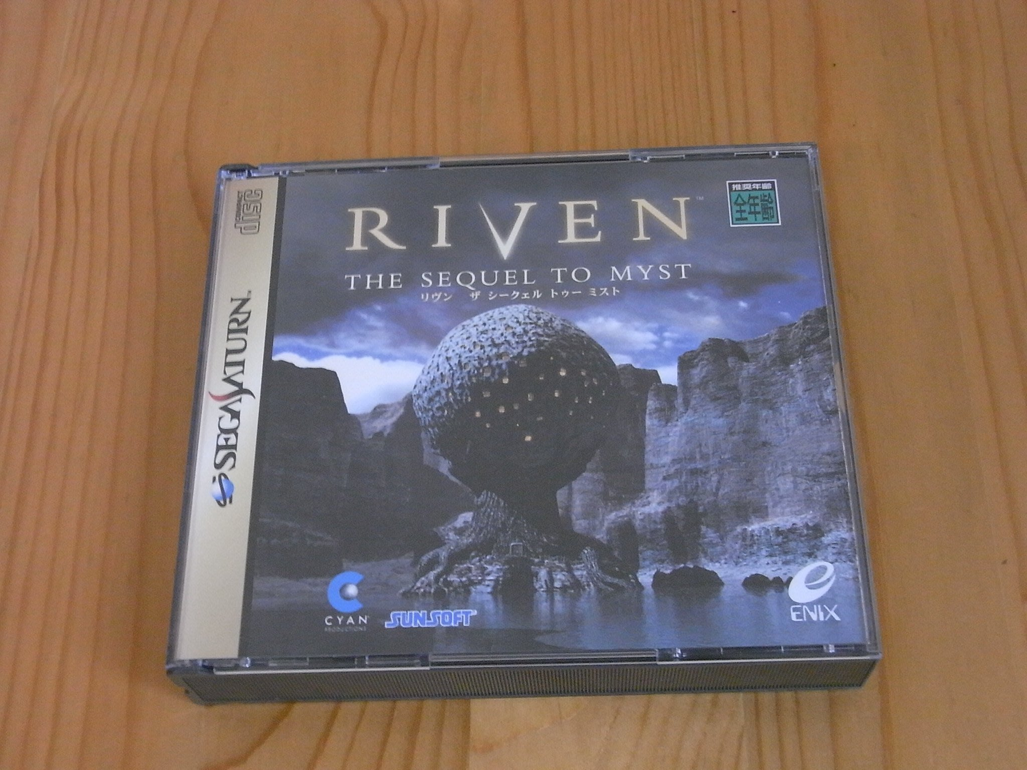 【小蕙館】SS~ RIVEN -THE SEQUEL TO MYST 神秘島 續篇 (純日版)