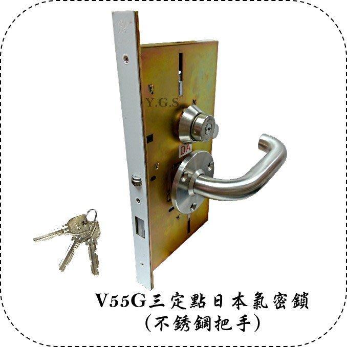Y.G.S~鎖系列~V55G三定點日本氣密鎖 (不銹鋼把手) (含稅)