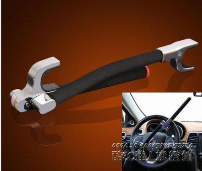 汽車防盜鎖方向盤鎖 超B級車頭方向鎖具氣囊鎖防身折疊鎖  IGO